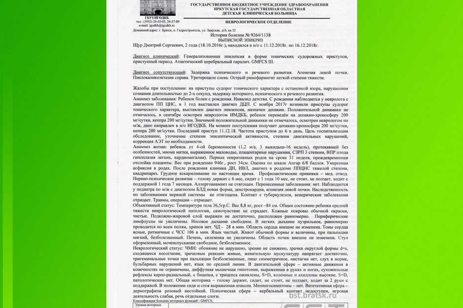 инн байкальский банк пао сбербанк г иркутсккак заказать реквизиты карты сбербанка через сбербанк онлайн